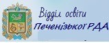 Портал відділу освіти Печенізької РДА