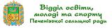 Портал відділу освіти Печенізької селищної ради